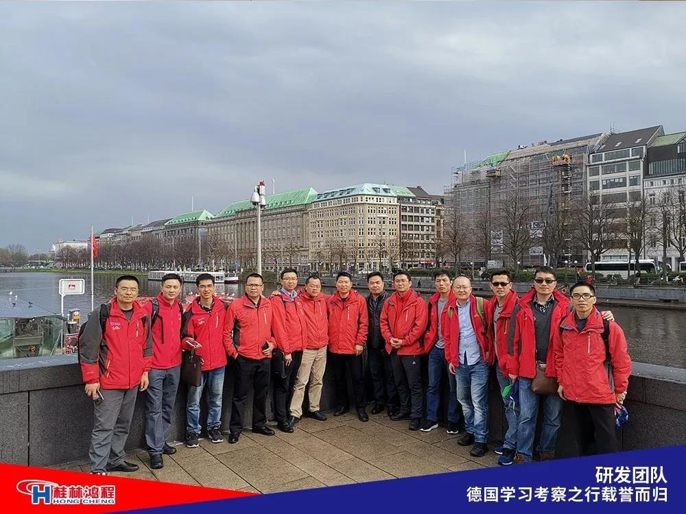 鸿程立磨机磨粉机厂家桂林鸿程研发团队赴德国学习考察满载而归