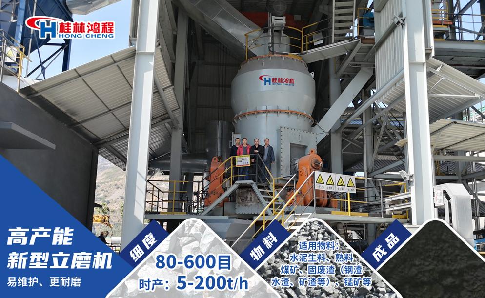 大型立式磨粉机型号与产能