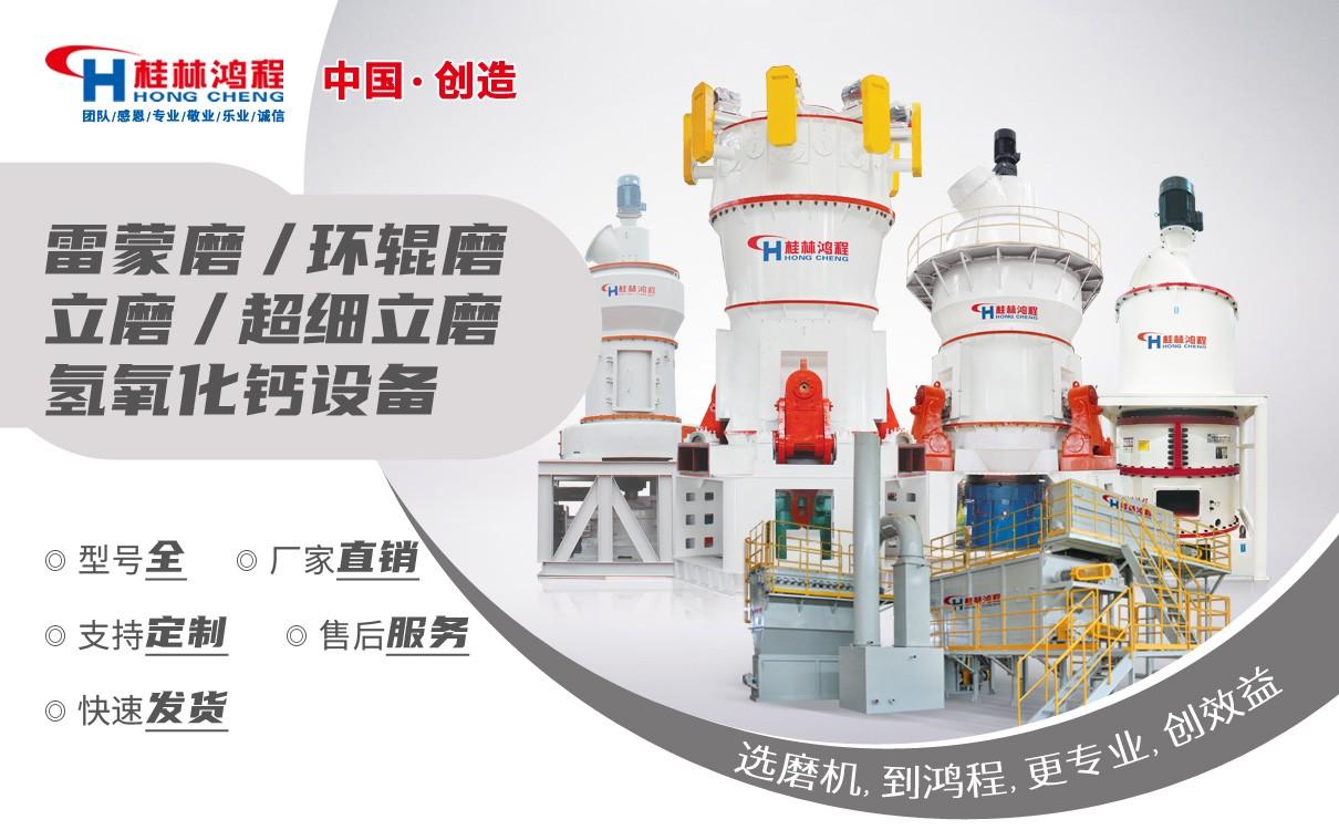 选鸿程磨粉机 提升矿粉竞争力